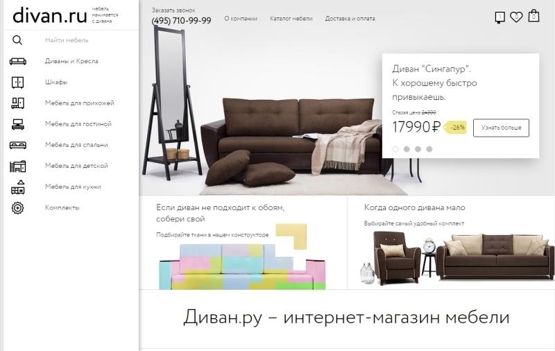 Магазин Цвет Диванов Каталог