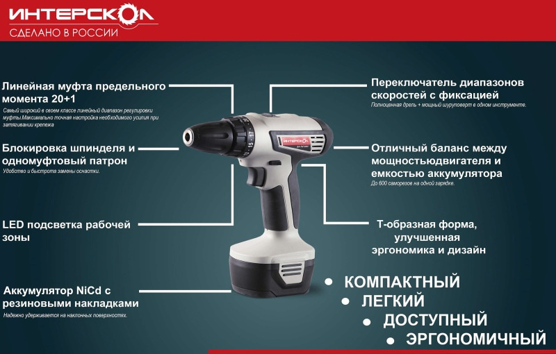 «ИНТЕРСКОЛ» представил новую серию аккумуляторных дрелей-шуруповертов М3 - фото 2