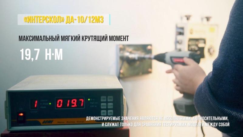 Дрель-шуруповерт «ИНТЕРСКОЛ» ДА-10/12М3 приняла участие в независимых испытаниях - фото 2
