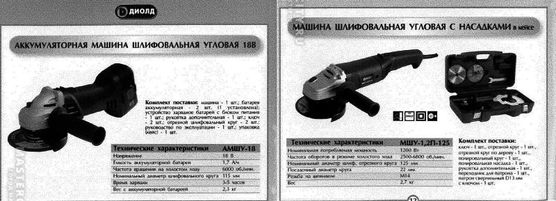 Без ТБ. Смерть от болгарки - фото 4