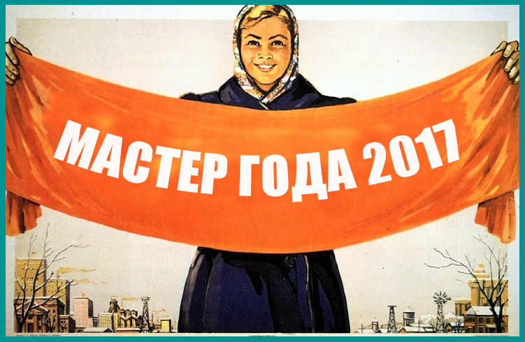Стартовал МАСТЕР ГОДА 2017 - фото 1