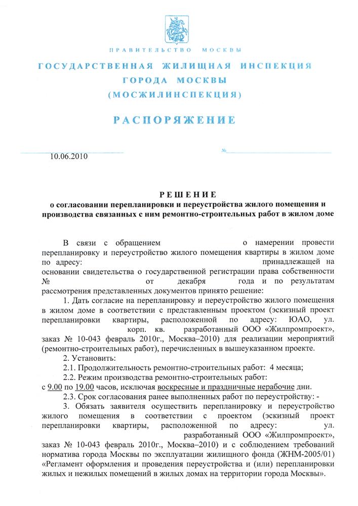 Порядок согласования перепланировки жилых и нежилых помещений в Российской Федерации - фото 2