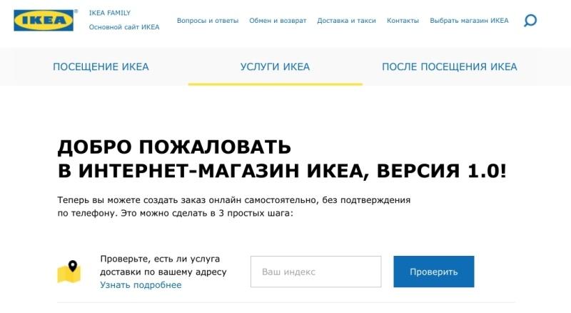 Ikea запустила интернет магазин в москве и санкт петербурге блоги