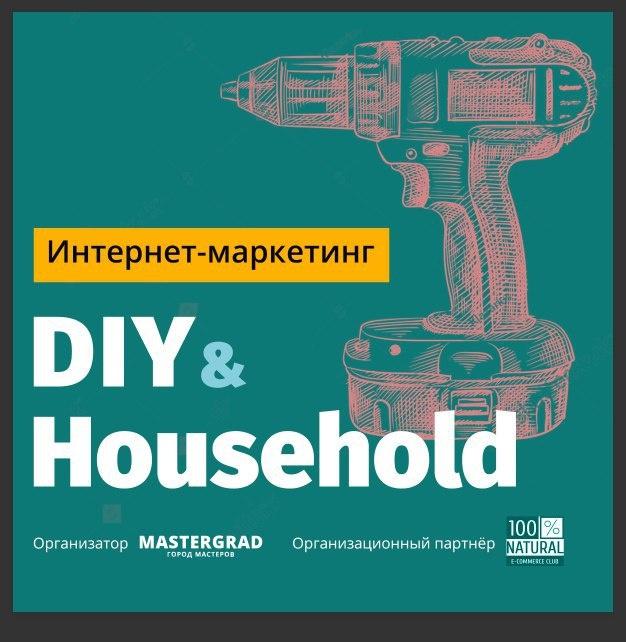 Конференция «Интернет-маркетинг в DIY&Household: не упустите главное» - фото 1
