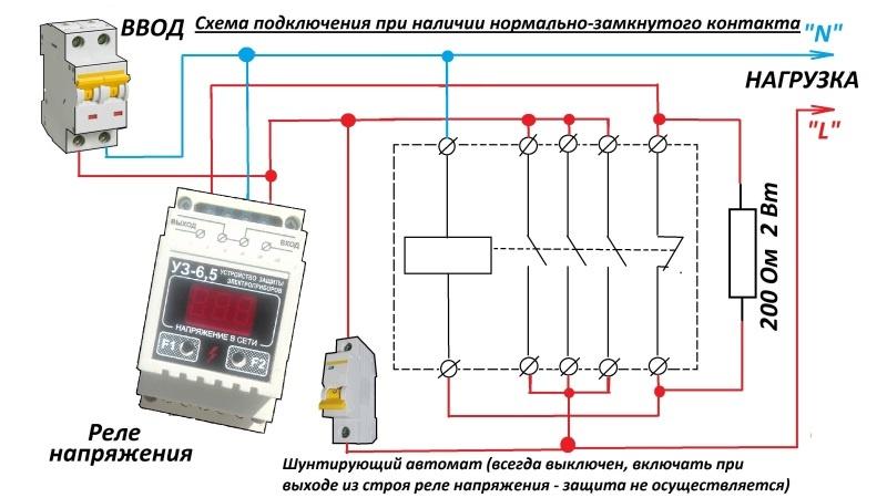 Реле напряжения + магнитный пускатель = коммутация любых мощностей - фото 1
