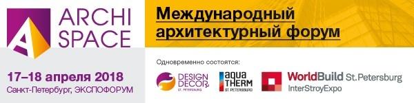 17-18 апреля в Санкт-Петербурге пройдет архитектурный форум ArchiSpace - фото 1
