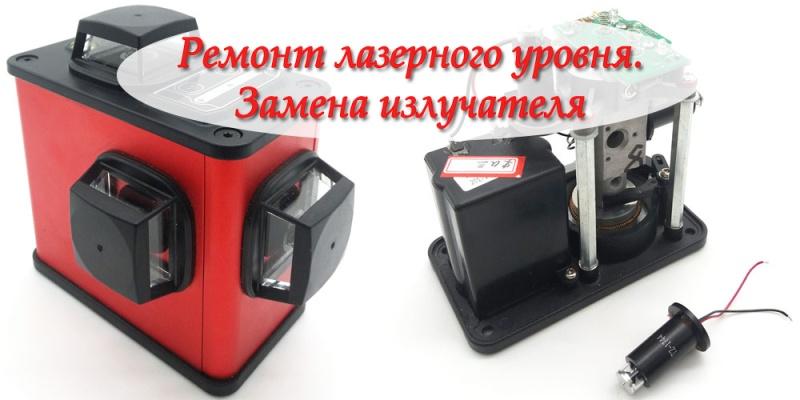 Ремонт лазерного уровня. Замена диода - фото 1