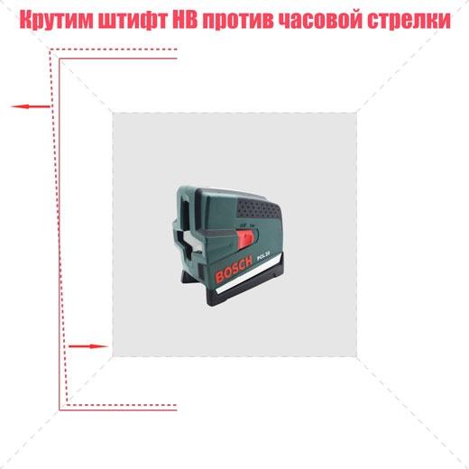 Настройка лазерного уровня Bosch PCL 20 - фото 28