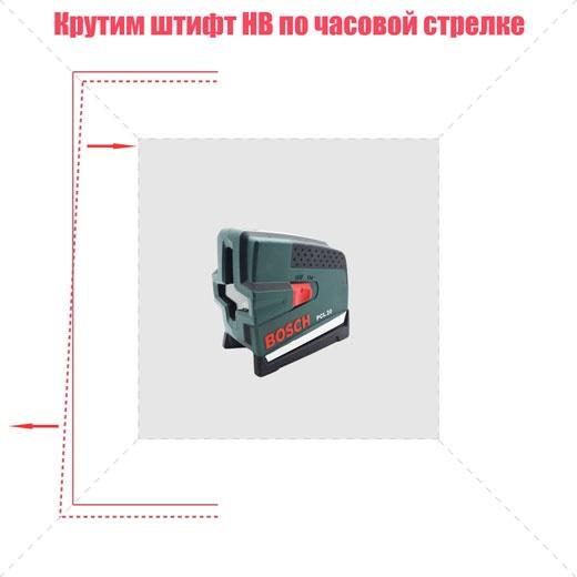 Настройка лазерного уровня Bosch PCL 20 - фото 25