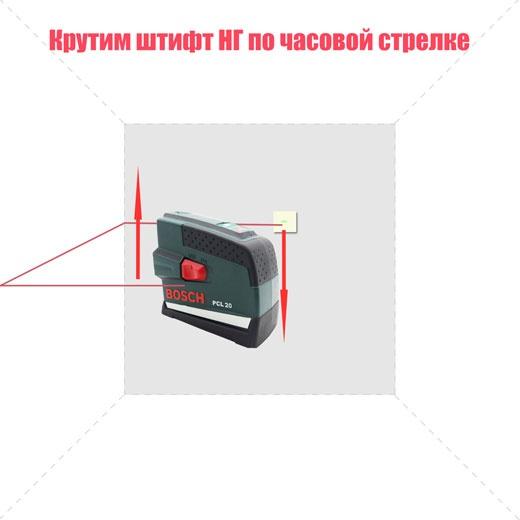 Настройка лазерного уровня Bosch PCL 20 - фото 19