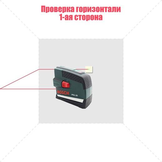 Настройка лазерного уровня Bosch PCL 20 - фото 2