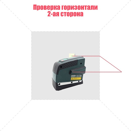 Настройка лазерного уровня Bosch PCL 20 - фото 3