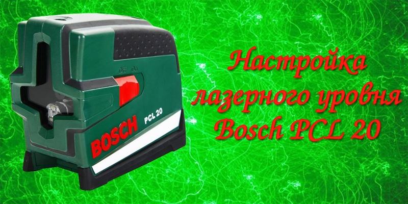 Настройка лазерного уровня Bosch PCL 20 - фото 1
