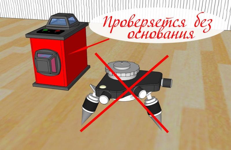 Проверка точности 3D лазерного уровня - фото 3