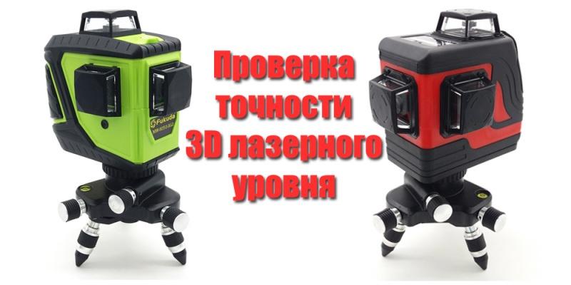 Проверка точности 3D лазерного уровня - фото 1