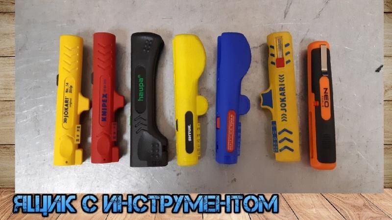 Выбираем лучший стриппер. Тест стрипперов Knipex, Haupa, Jokari, Weicon, Shtok. Снятие изоляции с кабеля. - фото 1
