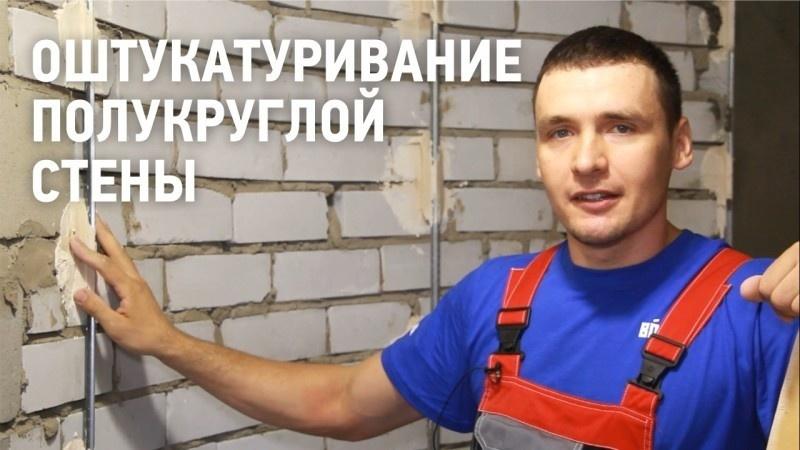 ОШТУКАТУРИВАНИЕ ПОЛУКРУГЛОЙ СТЕНЫ (видео) - фото 1