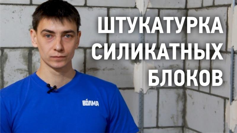 ШТУКАТУРКА СИЛИКАТНЫХ БЛОКОВ (видео) - фото 1