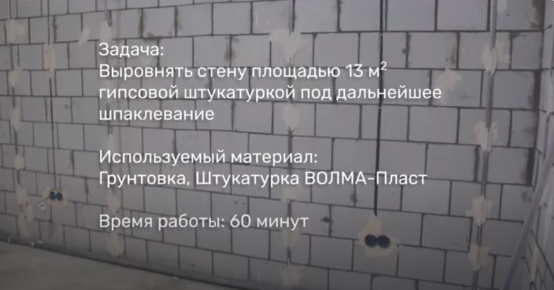 ШТУКАТУРКА СИЛИКАТНЫХ БЛОКОВ (видео) - фото 2
