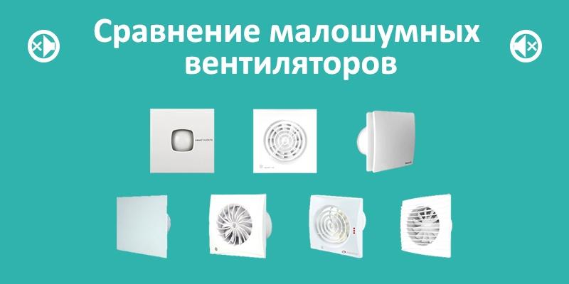 Сравнение малошумных бытовых вентиляторов - фото 1